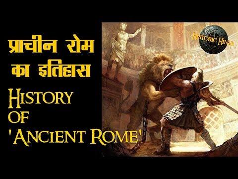 प्राचीन रोम का इतिहास  | Ancient Rome History in Hindi | Roman Empire History in Hindi