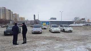 Встреча владельцев Nissan Leaf в Челябинске