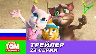 В ЭТОТ ЧЕТВЕРГ в Говорящем Томе и Друзьях (Трейлер 29 серии)