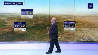النشرة الجوية الأردنية من رؤيا 11-3-2020 | Jordan Weather