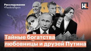 «Архив Пандоры» тайные богатства любовницы и друзей Путина