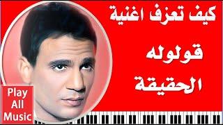 66- تعليم عزف اغنية  قولوا له الحقيقه - عبد الحليم حافظ