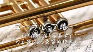 コーラル・ブルー (沖縄民謡「谷茶前」の主題による交響的印象)
