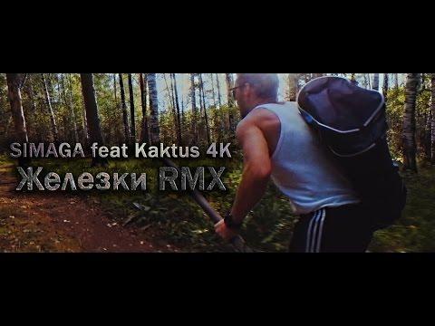 SIMAGA feat Kaktus 4K - Железки RMX