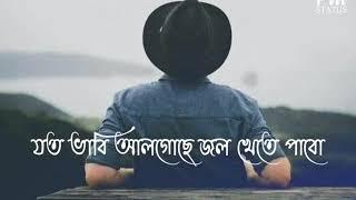 Venge Chure Jay Amader Ghor Bari    Bengali Song WhatsApp status