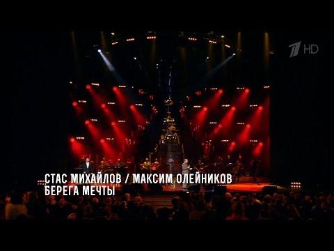Стас Михайлов и М. Олейников - Берега мечты Сольный концерт Джокер HD