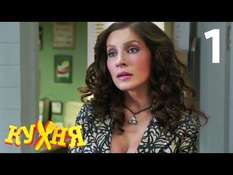 Смотреть сериал кухня ютуб