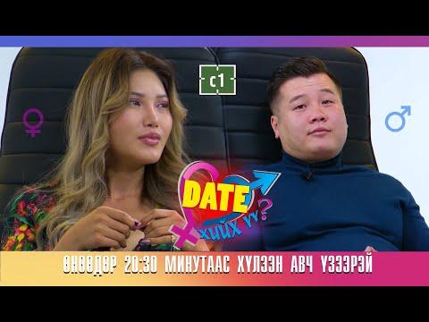 """""""DATE"""" ХИЙХҮҮ? шоу нэвтрүүлэг- Дугаар 5"""