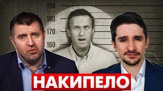 Что ждёт Навального в России? Зачем новое уголовное дело? Дмитрий Потапенко и Майкл Наки
