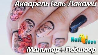 АКВАРЕЛЬ ГЕЛЬ-ЛАКАМИ пошагово | Дизайн МАНИКЮР с цветами + ПЕДИКЮР | Рисунки на ногтях видео урок