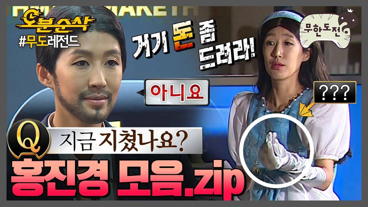 Download Q.지금 지쳤나요? A.아니요 홍진경 모음.zip | 무한도전⏱오분순삭 MBC150221방송
