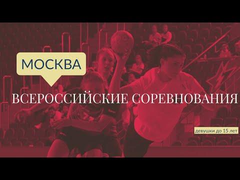 II этап (межрегиональный) Всероссийских соревнований. Девушки до 15 лет. Зона ЦФО-2. 1-й день