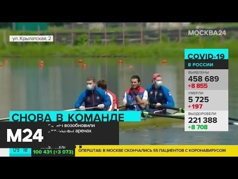 В Москве возобновили тренировки на спортивных аренах - Москва 24
