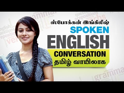Spoken English through tamil | conversation | Learn to Speak English