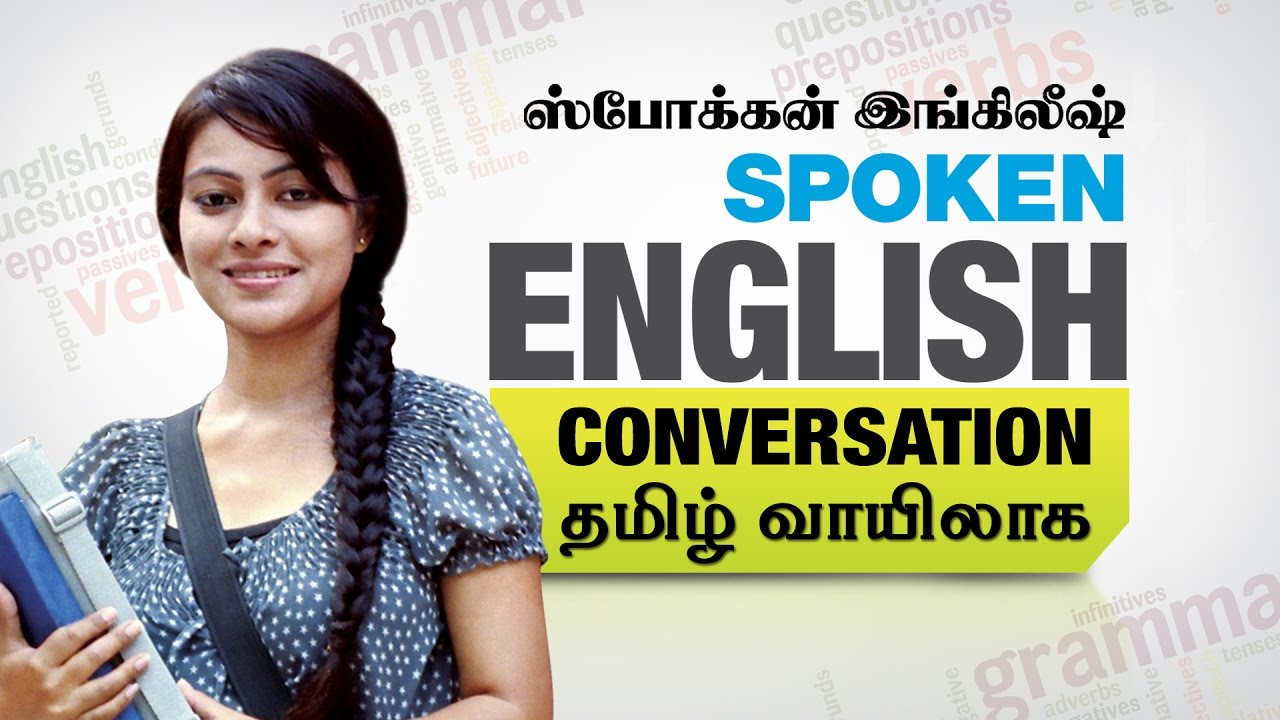 Tamil spoken english video