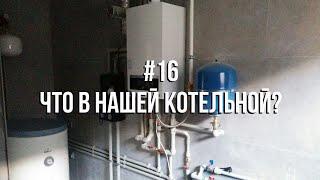 VLOG #16 КОТЕЛЬНАЯ | Включили отопление