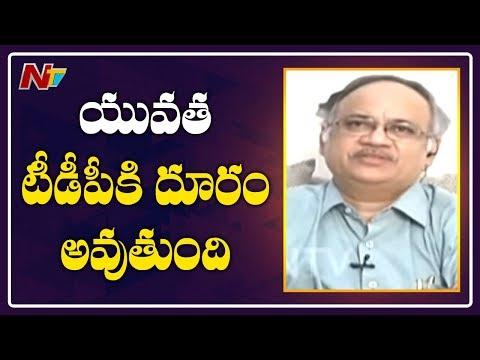 యువత టీడీపీకి దూరం అవుతోంది - TDP Leader Kutumba Rao | NTV
