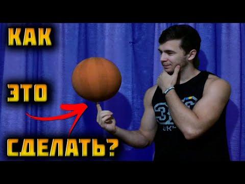 Вопрос: Как крутить баскетбольный мяч на пальце?