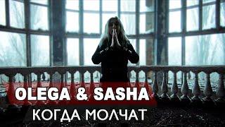 OLEGA & SASHA - КОГДА МОЛЧАТ (ПРЕМЬЕРА КЛИПА, 2020)