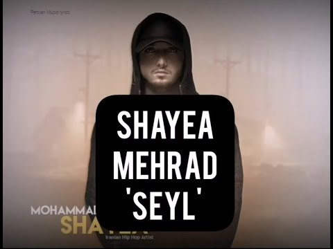 Shayea Ft Mehrad Seyl (LYRICS ON SCREEN)