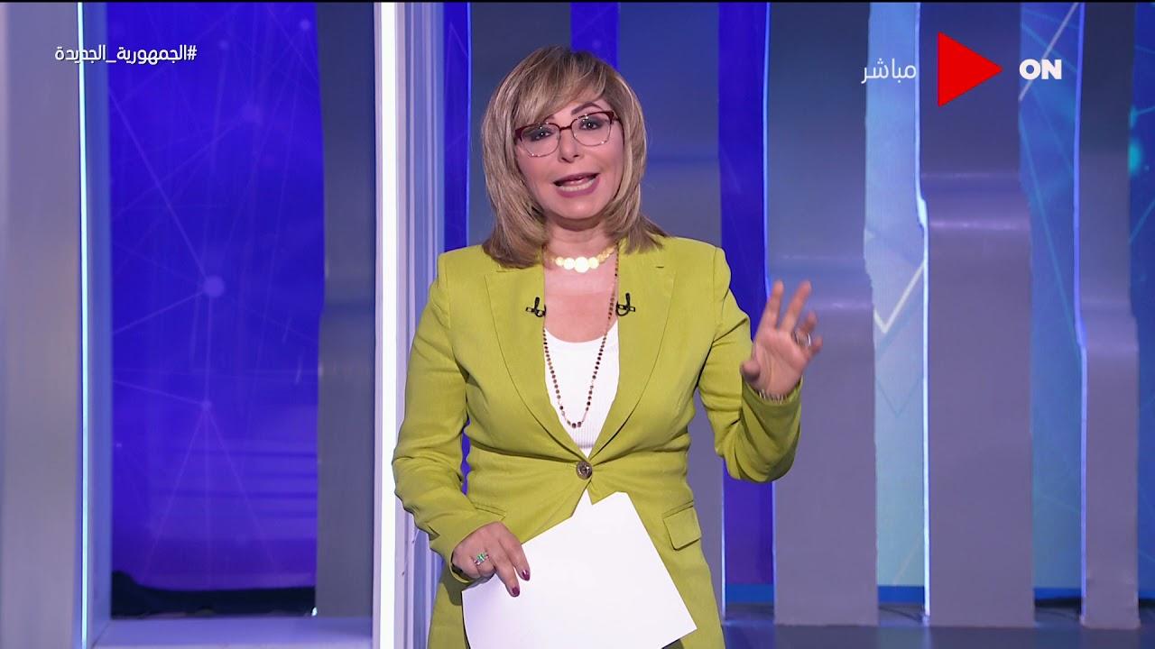 لميس الحديدي تعلق على إقرار تشريعية البرلمان فصل الموظفين -الإخوان- والموقف النهائي لساسي  - 21:53-2021 / 6 / 6