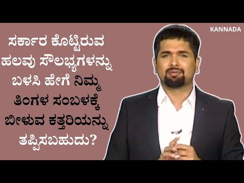 tds-deduction-on-salary---tips-to-minimise-tds-on-salary- -money-doctor-show-kannada- -ep-170