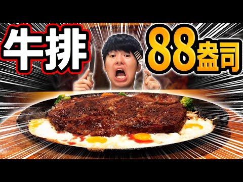 大胃王挑戰全台最大88盎司超巨大牛排!超高難度的挑戰究竟能不能成功?