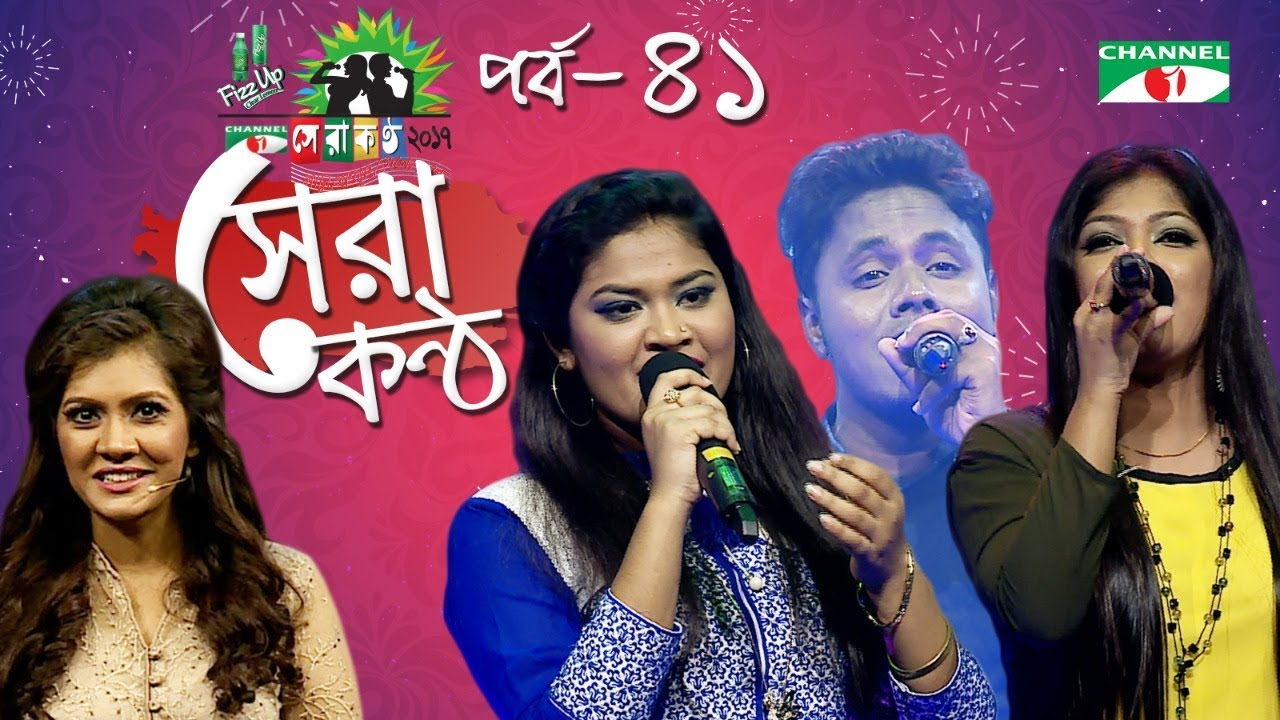 Shera Kontho 2017 | সেরা কণ্ঠ ২০১৭ | Episode 41 | SMS Round । Channel i TV