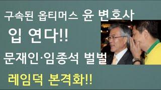[문틀란TV] 구속된 옵티머스 윤 변호사, 입 연다!! 문재인·임종석 벌벌!