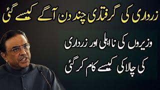 Brilliant Move Of Asif Zardari Prolong The Scenario Of Jit Report