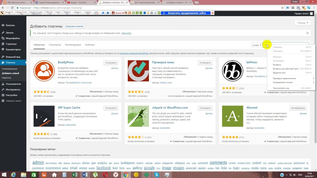 Настройка Wordpress для работы с ssl-сертификатом