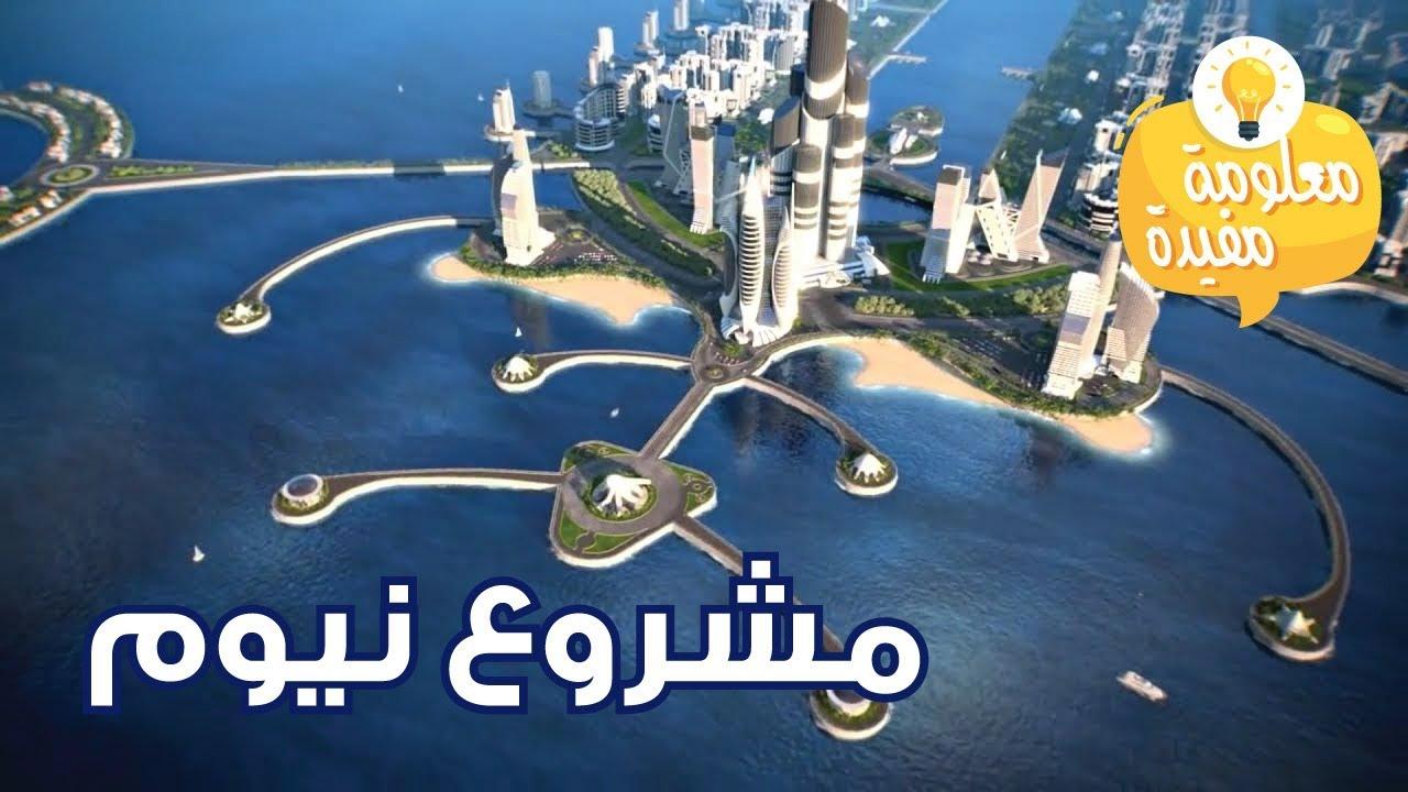 اين يقع مشروع البحر الاحمر