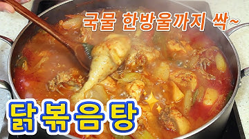 매콤한 국물이 으뜸 👍👍👍  닭볶음탕 맛있게 끓이는 법 (닭도리탕 황금레시피)