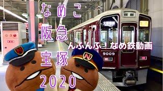 久しぶりの阪急電車のアーカイブ動画となります この日の目的は なめこさん達も お気に入りのカフェ Shan Shanさんに行くためでしたが このカフェが 昨年4月末で閉店 ...