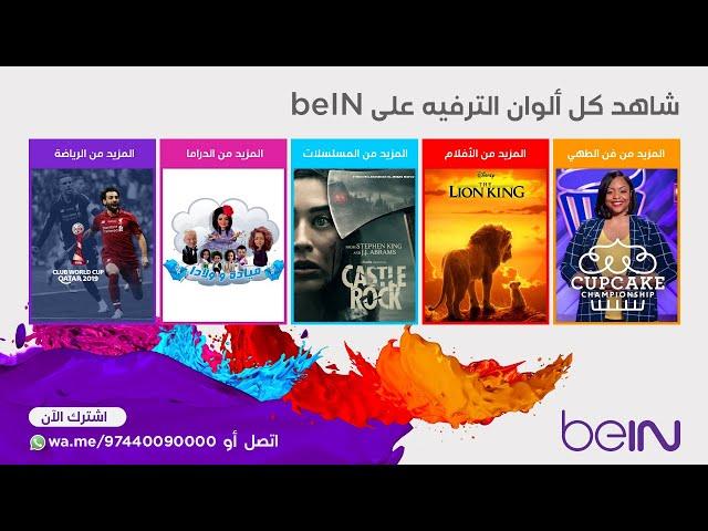 beIN SPORTS HD