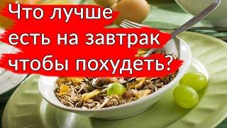 Что лучше есть на завтрак? Что лучше есть на завтрак чтобы похудеть?