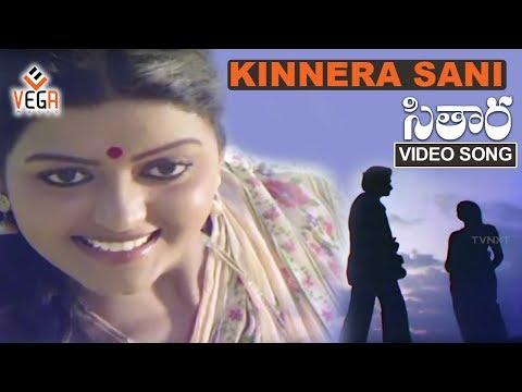 Kinnera Sani Telugu Vidoe Song    Sitara...