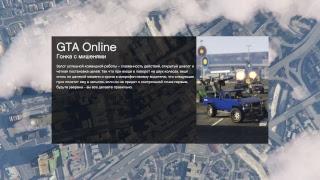 GTA Online с ДизельМанией