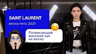 Стильные кожаные куртки на весну 2021 Самые модные модели Главные тренды сезона от Saint Laurent