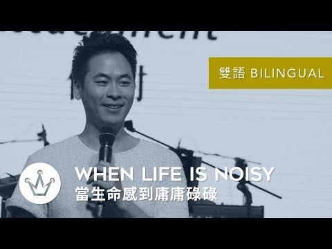 When Life Is Noisy (Bilingual 雙語)