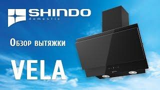 Обзор наклонных вытяжек VELA и VELA sensor от бренда SHINDO