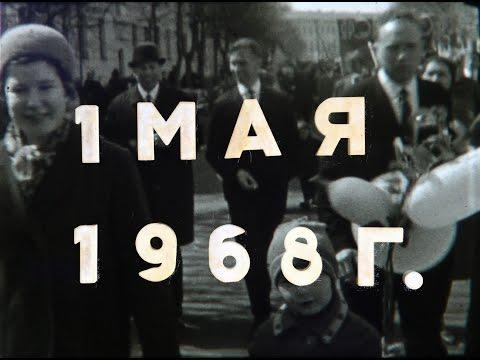 1 мая 1968 года. Ярославль, Совецкая площадь, Яковлевский бор.