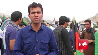 Independence Day Celebrated Across Afghanistan