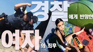 저항하는 여성의 머리채를 잡고 머리를 가격하며 체포하는 미국경찰(i를 눌러 의견투표)