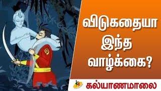 Kalyana Maalai – Sun tv Show