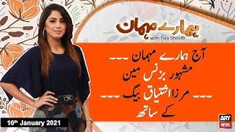 Hamare Mehman | Fiza Shoaib | ARYNews | 10 January 2021
