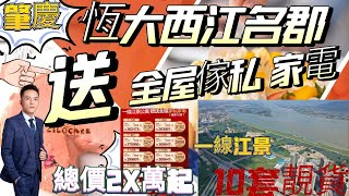 Publication Date: 2021-08-18 | Video Title: 【灣區樓市】肇慶【恆大西江名郡】1棟10套江景公寓|50方總