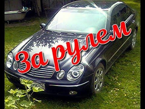 Ю.П.Воронов По жизни за рулем