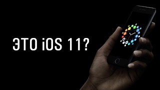 Слухи об iOS 11: 5 самых ожидаемых фишек!