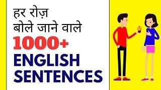 1000+ Daily Use English Sentences for English Speaking Practice | How to speak English